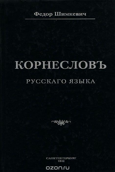 Корнесловъ русского языка
