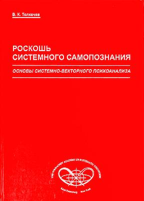 """В.К. Толкачев """"Роскошь системного самопознания"""""""