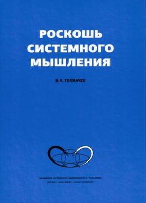 """В.К. Толкачев """"Роскошь системного мышления"""""""