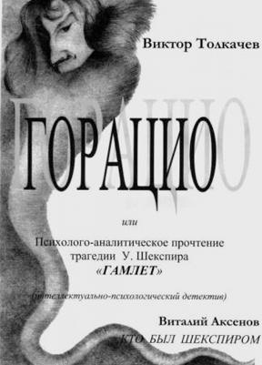 """Виктор Толкачев. ГОРАЦИО или Психолого-аналитическое прочтение трагедии У. Шекспира """"ГАМЛЕТ"""""""