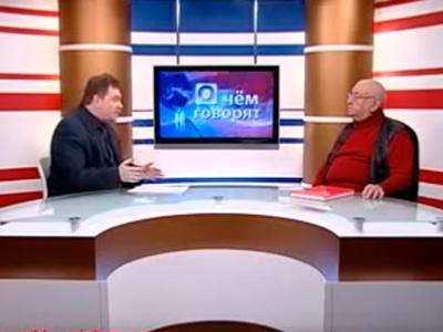 """В.К.Толкачев в эфире передачи """"О чем говорят"""""""