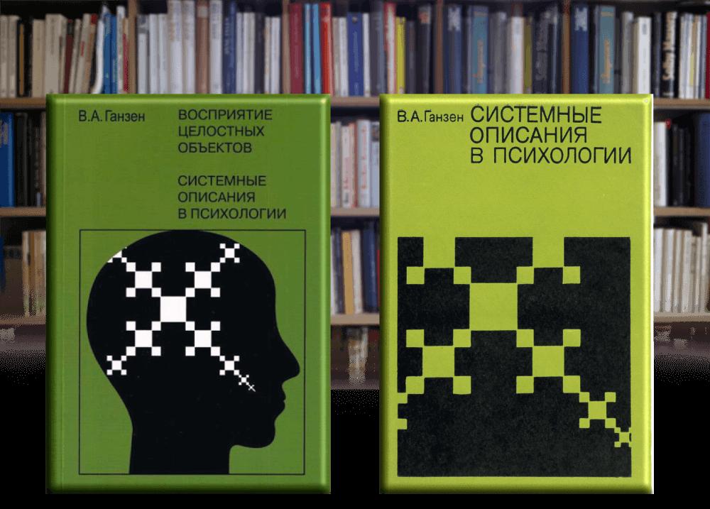 Творческое наследие Владимира Ганзена