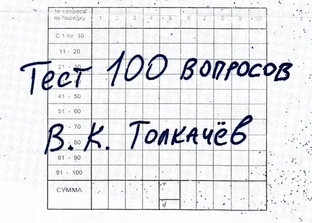Профессиональный психологический тест В. К. Толкачёва
